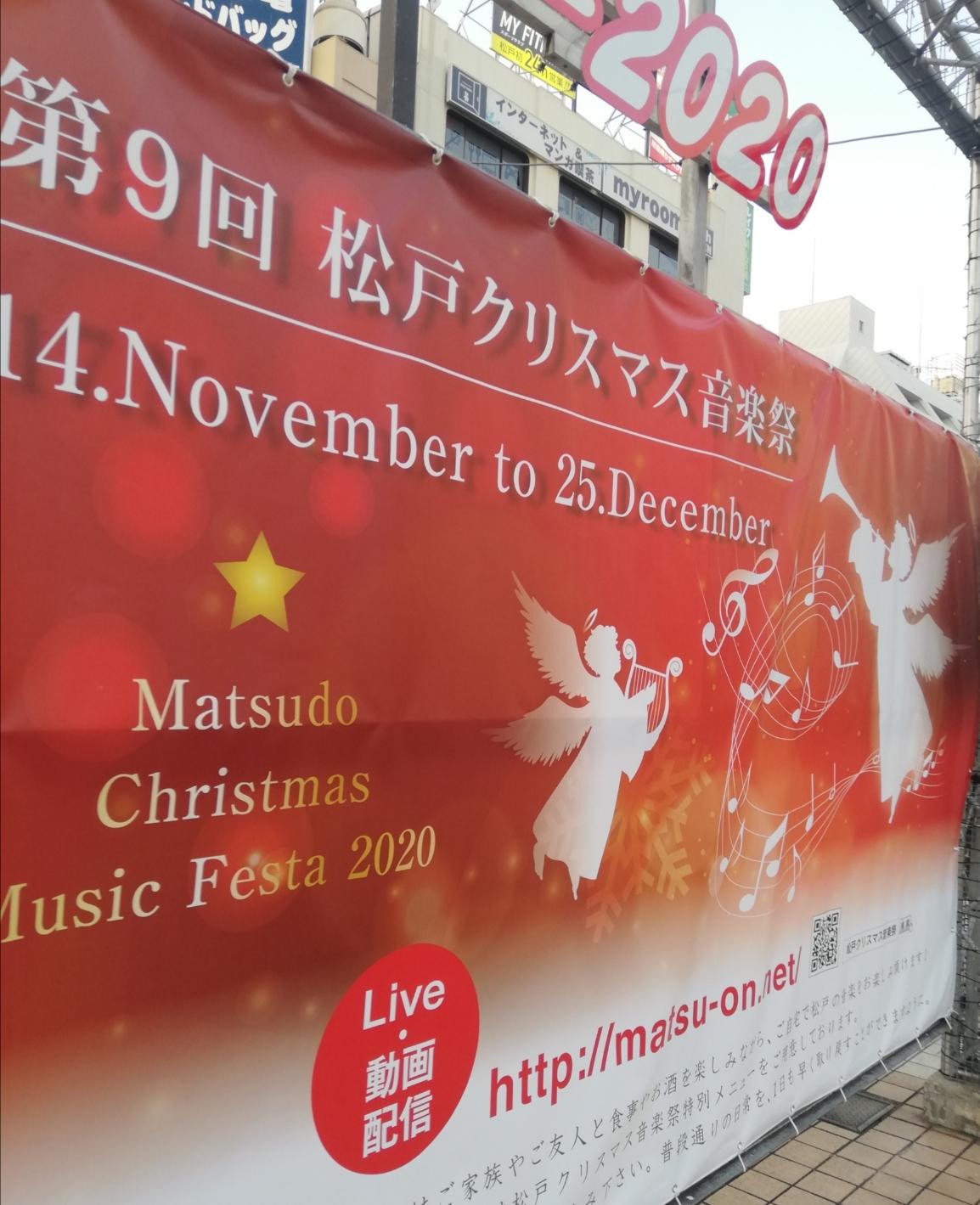 松戸クリスマス音楽祭2020松戸クリスマスファンタジー