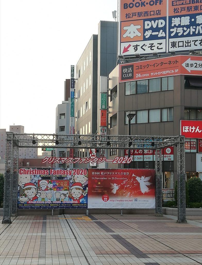 松戸駅前松⼾クリスマスファンタジー2020イルミネーション