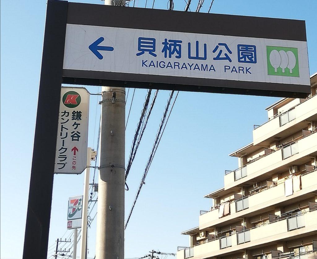 貝柄山公園鎌ヶ谷市