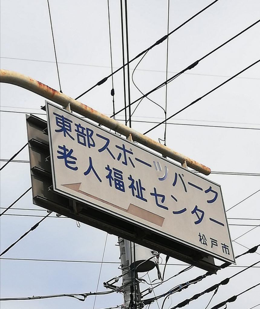 東部スポーツパーク老人福祉センター東松戸