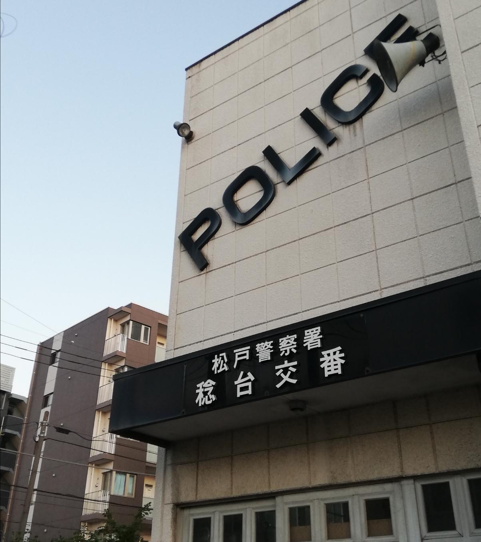 稔台交番松戸警察署改良工事駅前