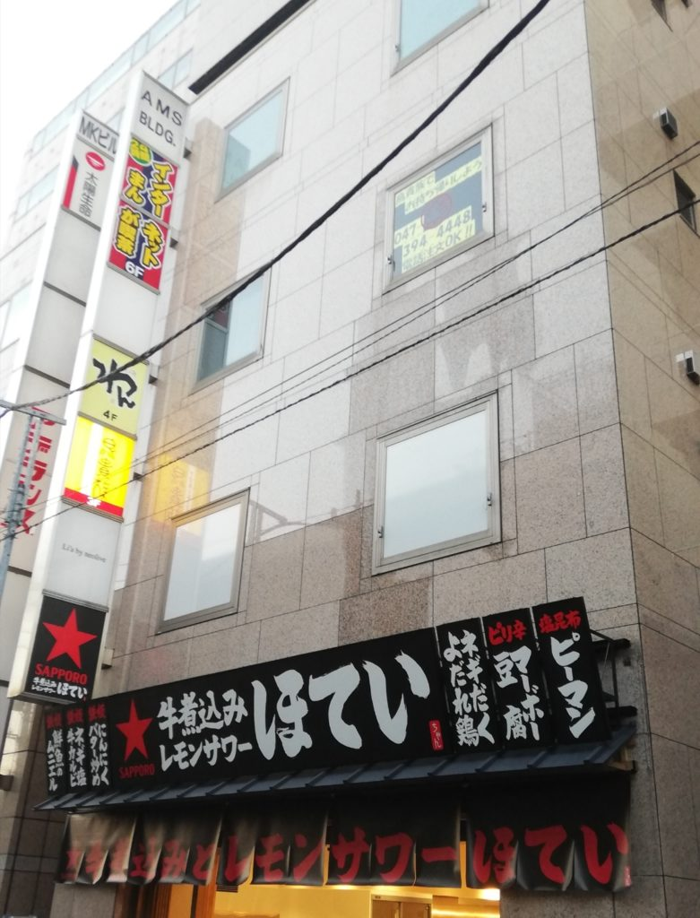 松戸店西口側ほていちゃん居酒屋