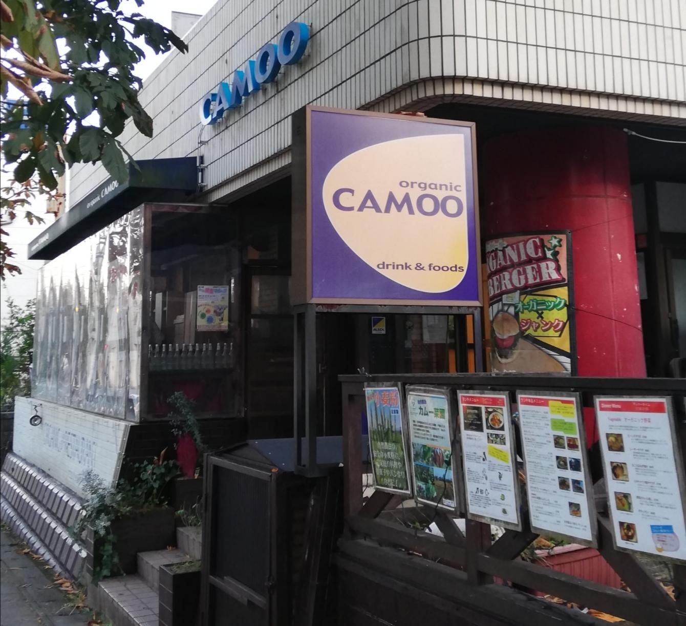 CAMOO松戸オーガニックカフェ八柱日暮レストラン