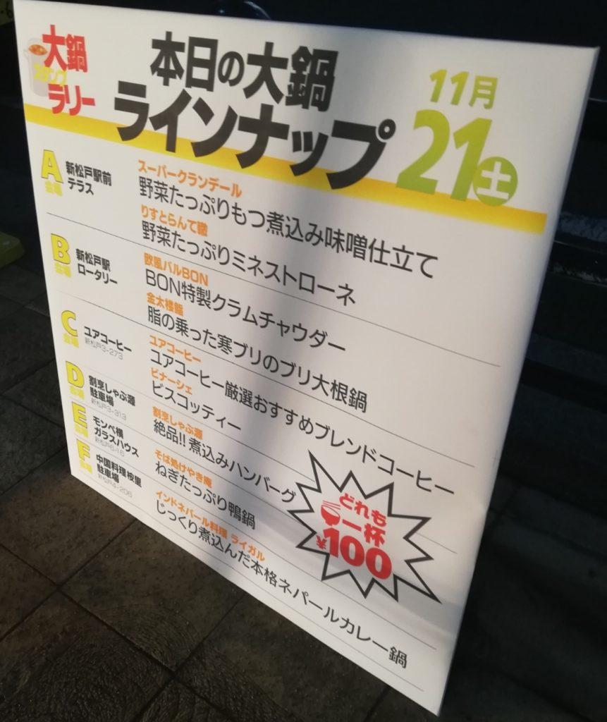 新松戸大鍋スタンプラリー2020大鍋ラリー