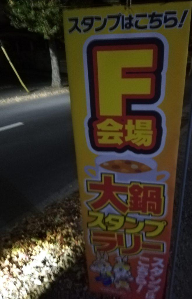 大鍋スタンプラリー会場旗新松戸