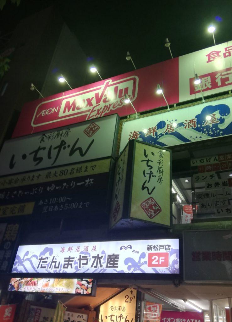 新松戸マックスバリュー
