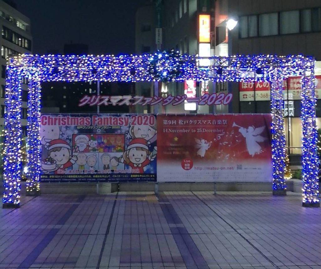 イルミネーション2020松戸駅北小金駅