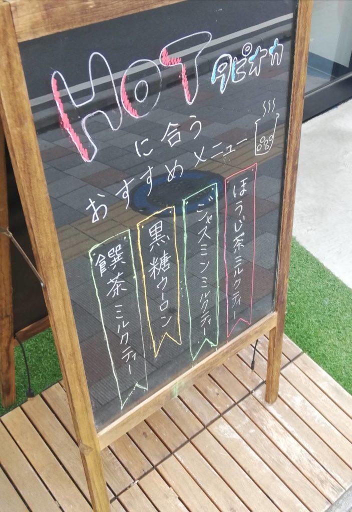 松戸タピオカ専門店Senchaホットタピオカ