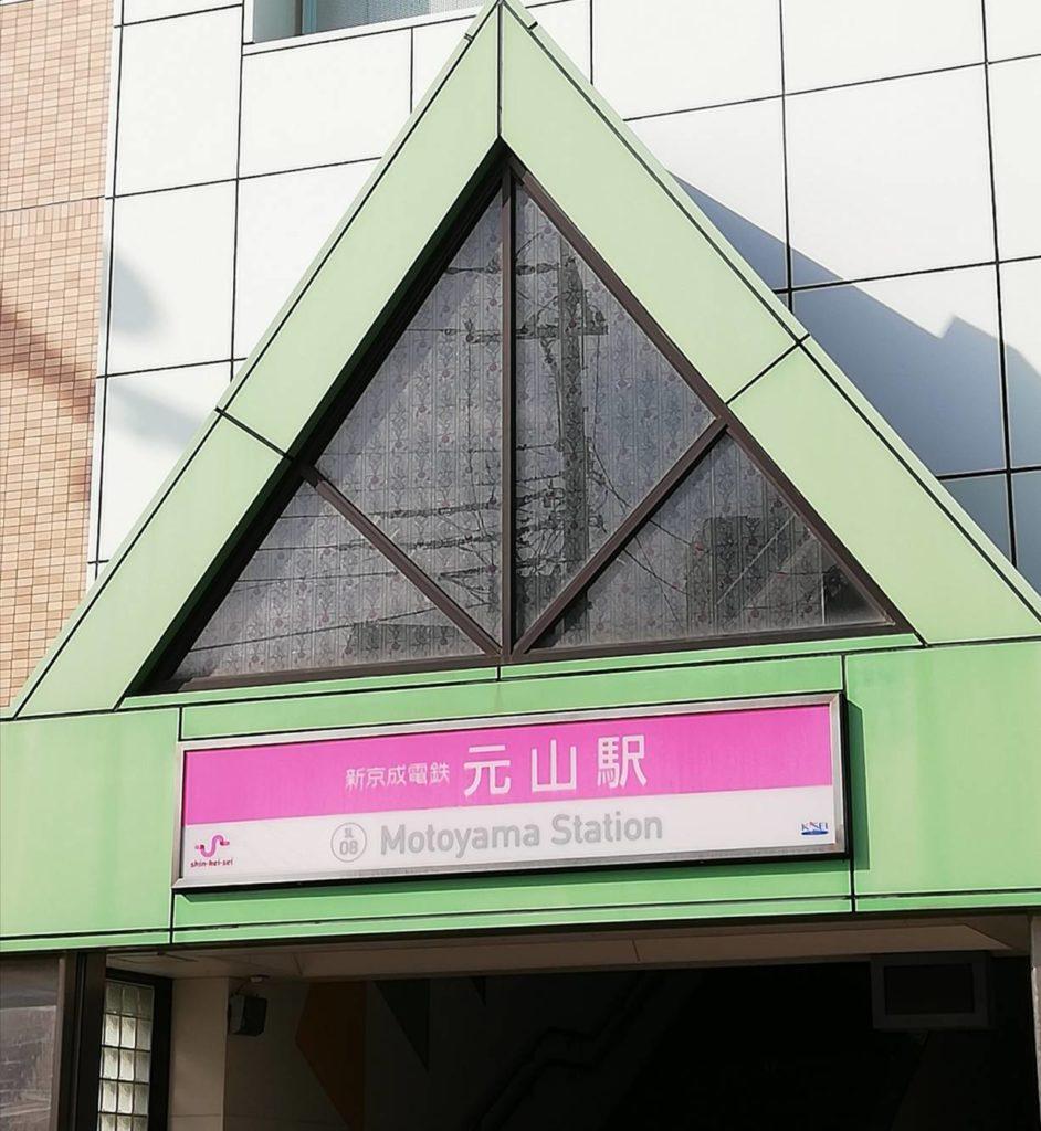 新京成線元山駅