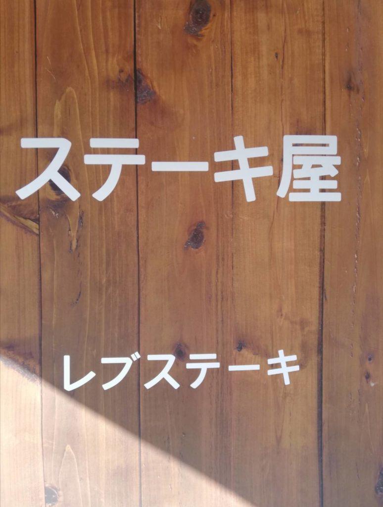 ステーキ屋レブステーキ新松戸オープン
