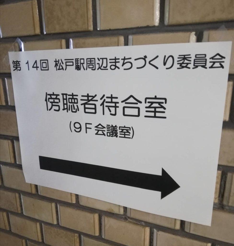 松戸駅周辺まちづくり委員会新拠点ゾーン第14回