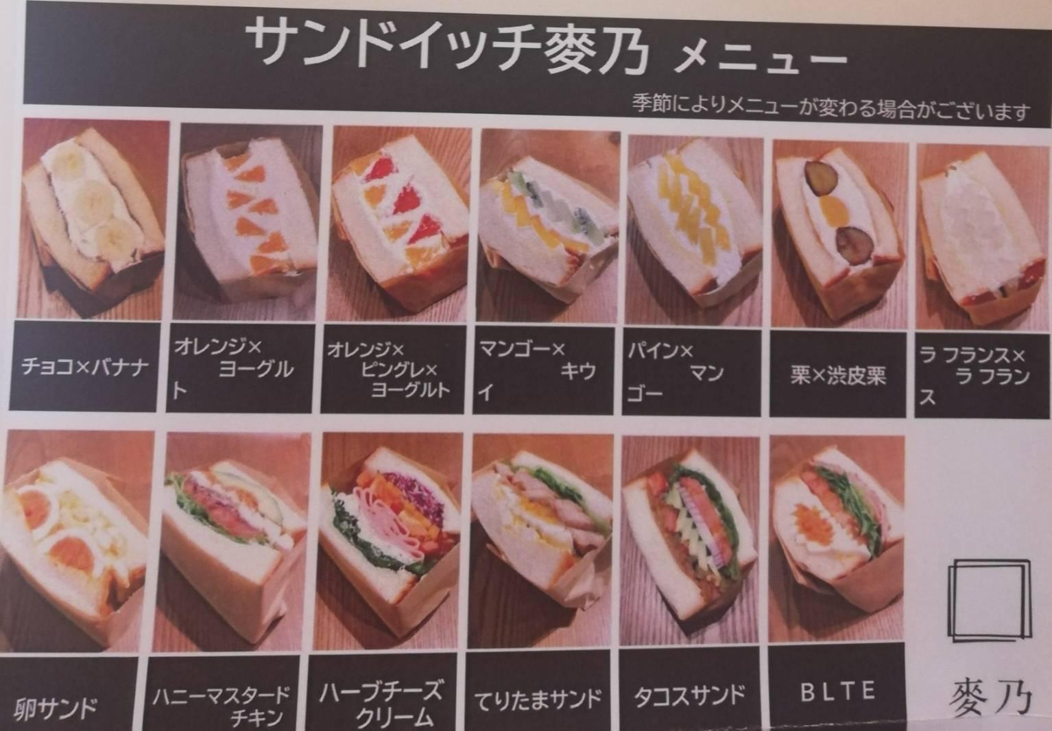 麥乃 松戸店オープン12月メニュー