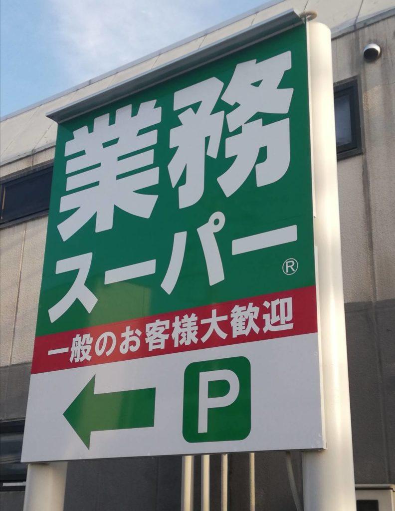 業務スーパー鎌ヶ谷東初富開店