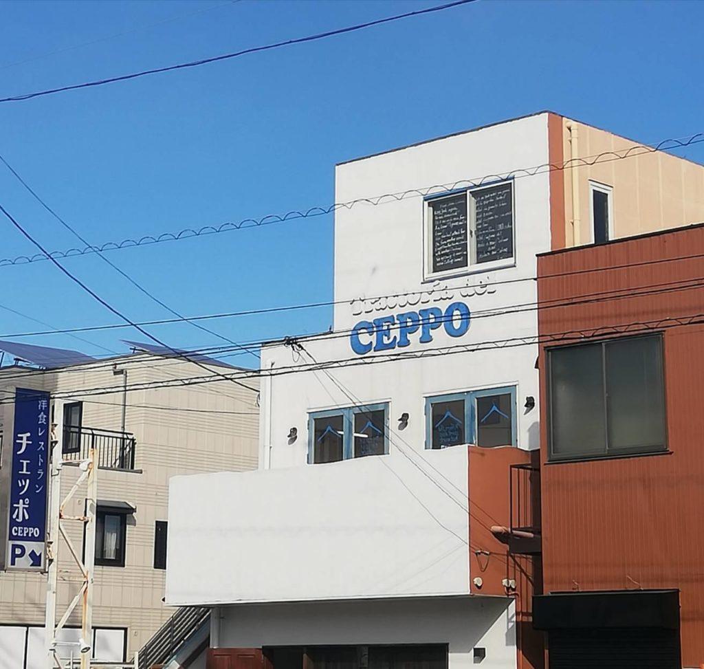 松戸洋食ビストロCEPPO二十世紀が丘Bistro