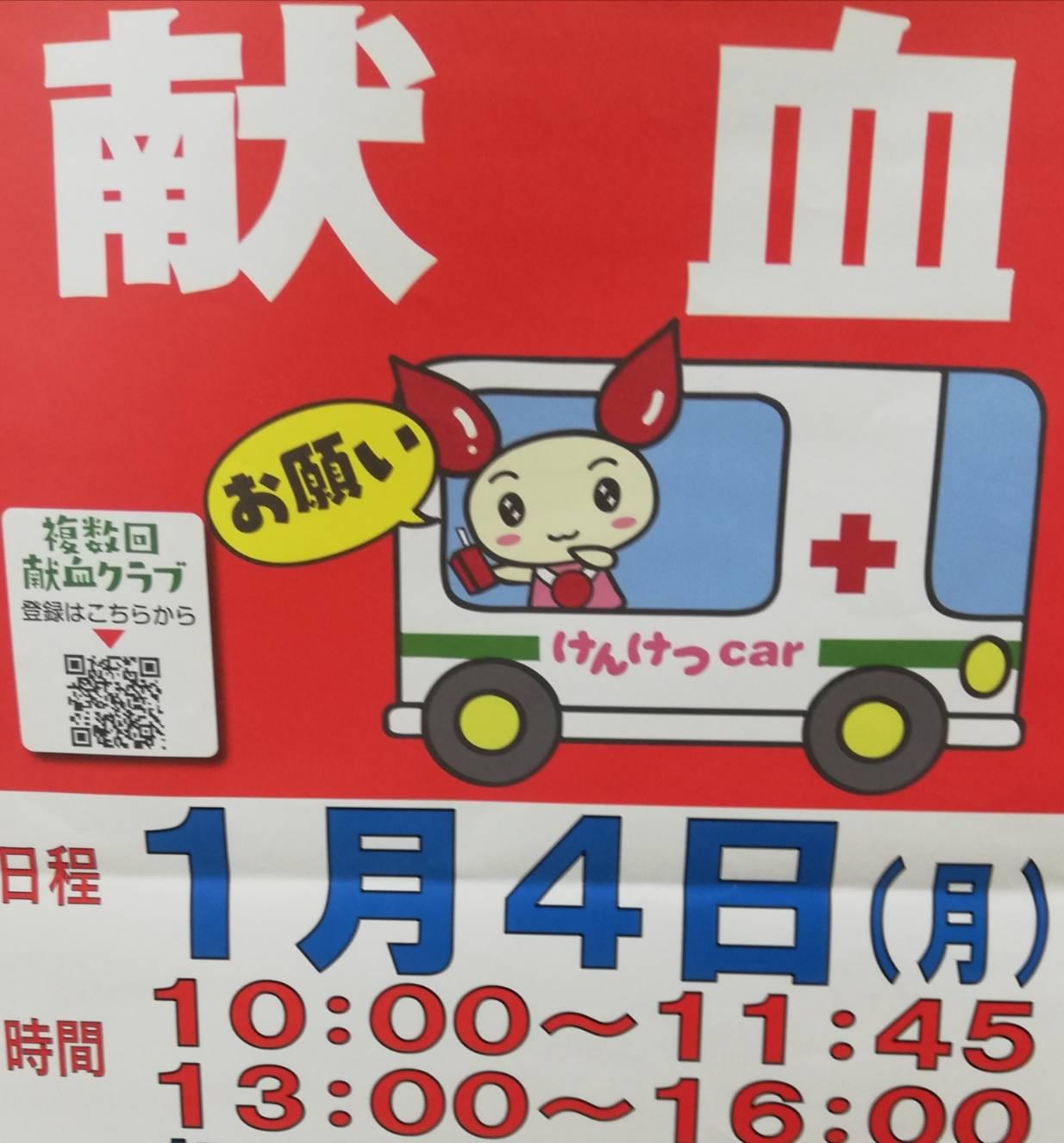 松戸市役所献血バス2021年