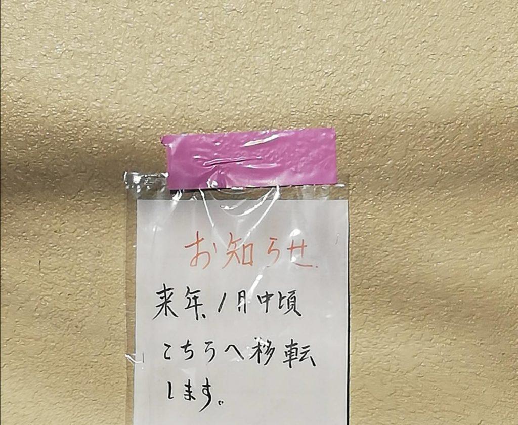 東京軒トンキンケン移転リニューアル中華料理餃子