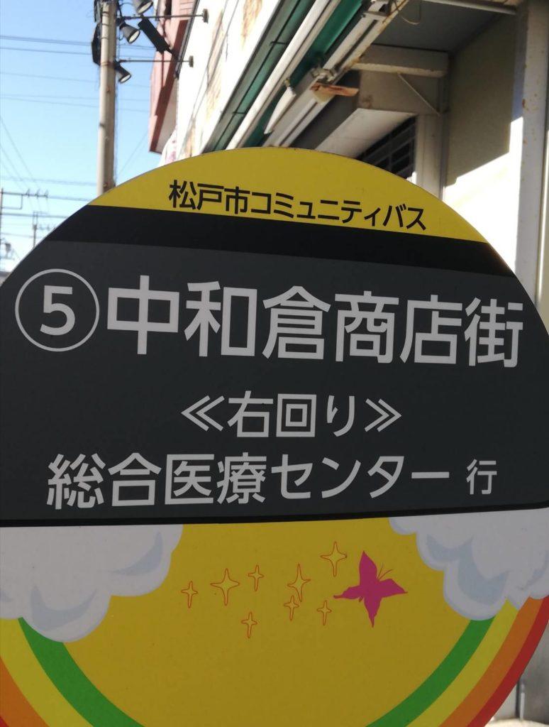 中和倉商店街バス停ドッグカフェ中華料理