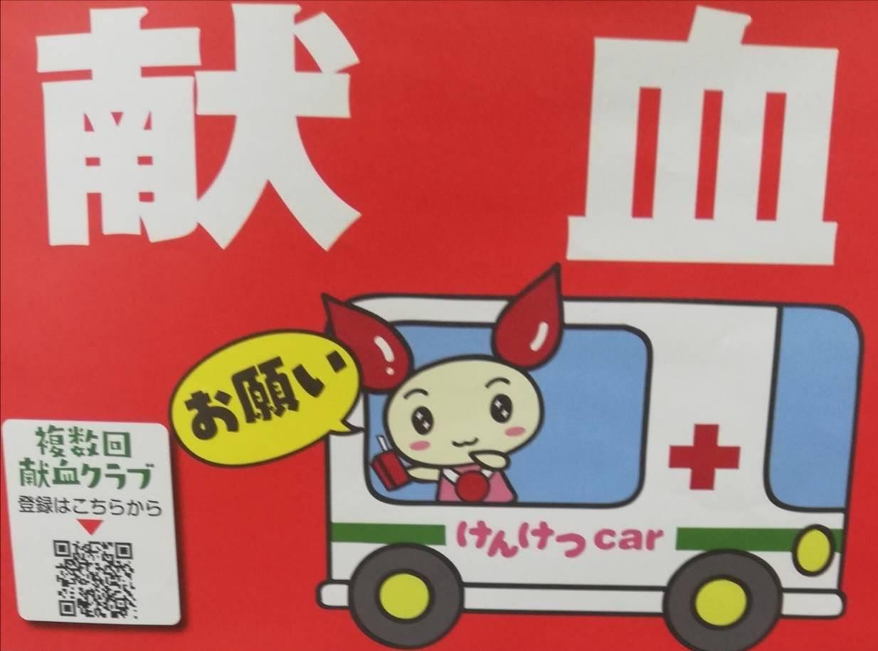 和名ケ谷クリーンセンター献血2月