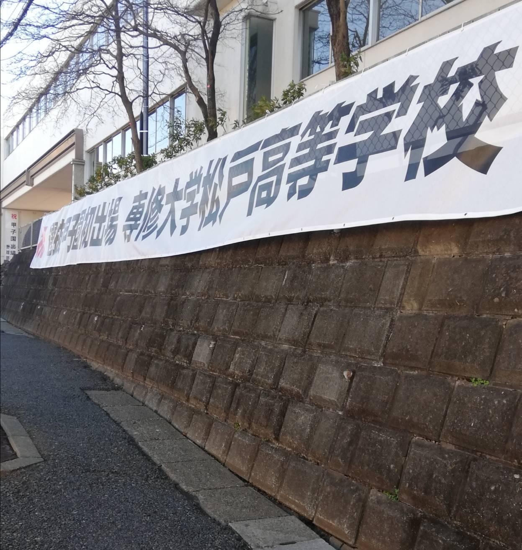 専大松戸野球甲子園選抜2021
