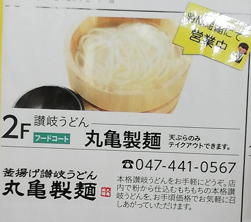釜揚げ讃岐うどん丸亀製麺天ぷら閉店