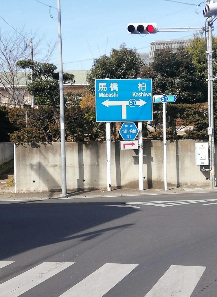 県道51号T字交差点金ケ作