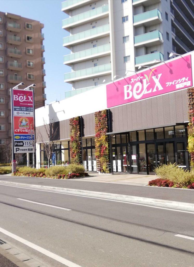 東松戸ファイン歯科クリニックスーパーベルクス ファインシティ東松戸店