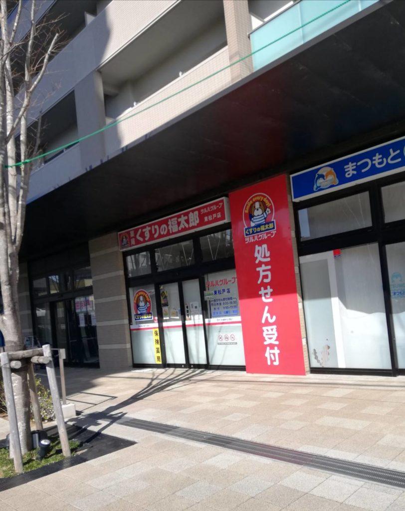 東松戸ファイン歯科クリニックくすりの福太郎