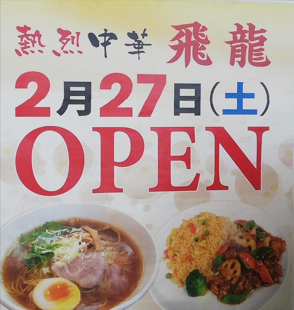熱烈中華 飛龍イオン鎌ヶ谷定食フードコート