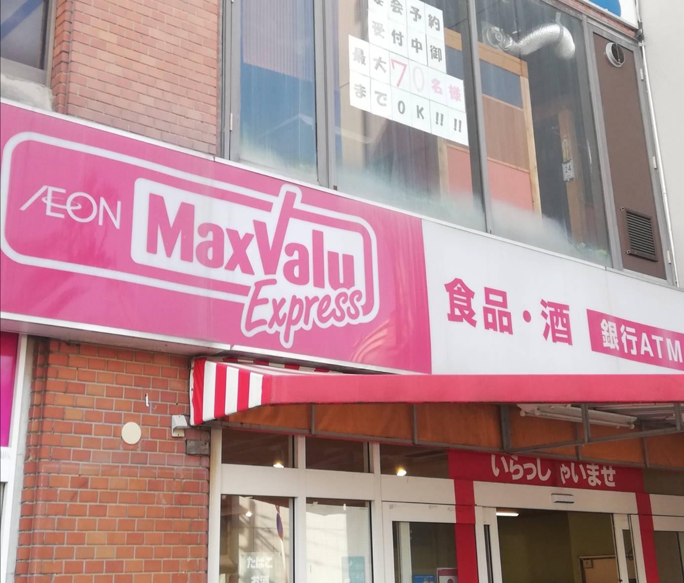 マックスバリュ新松戸店舗改装リニューアルオープン