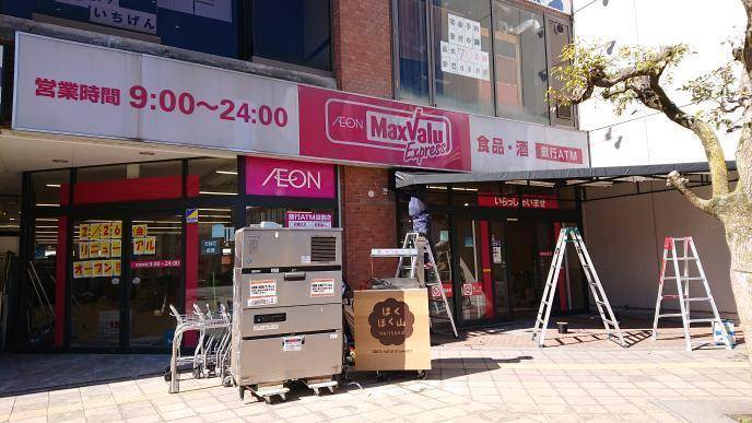 マックスバリュエクスプレス新松戸店