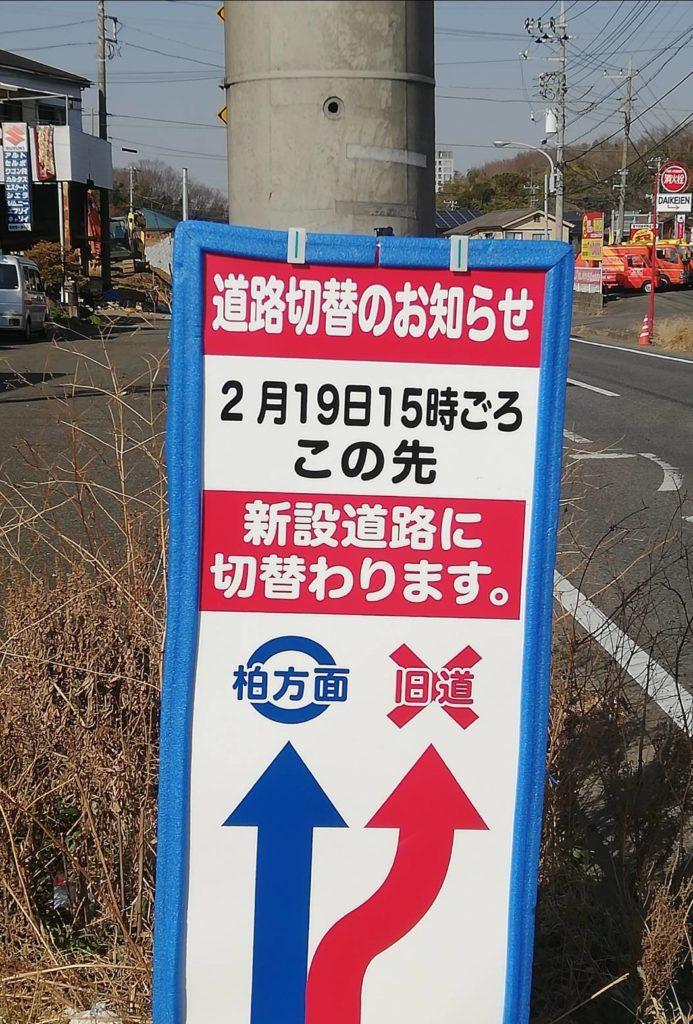 東松戸高塚新田新設道路