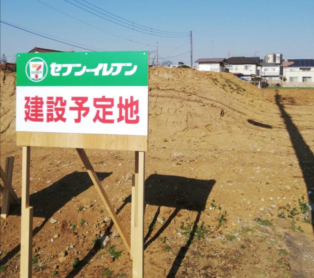 セブンイレブン松戸秋山駅前店建設予定地