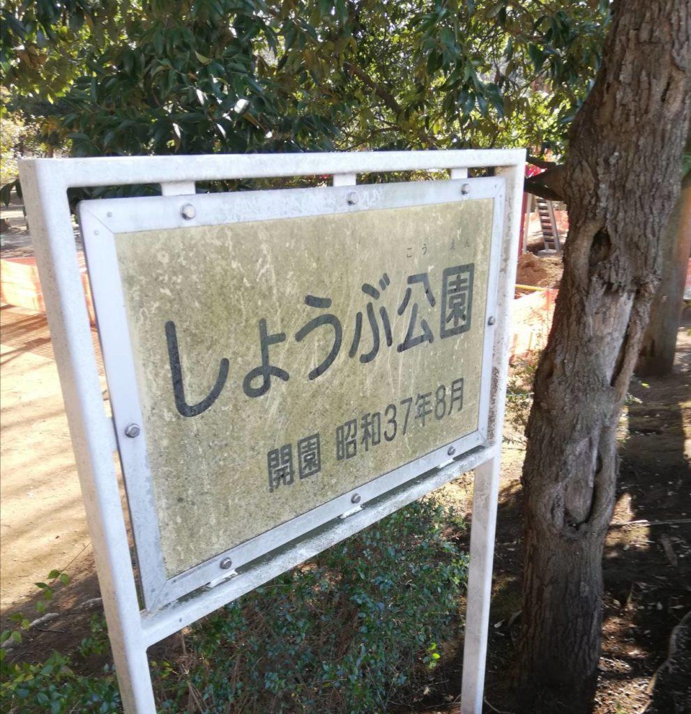しょうぶ公園常盤平松戸市