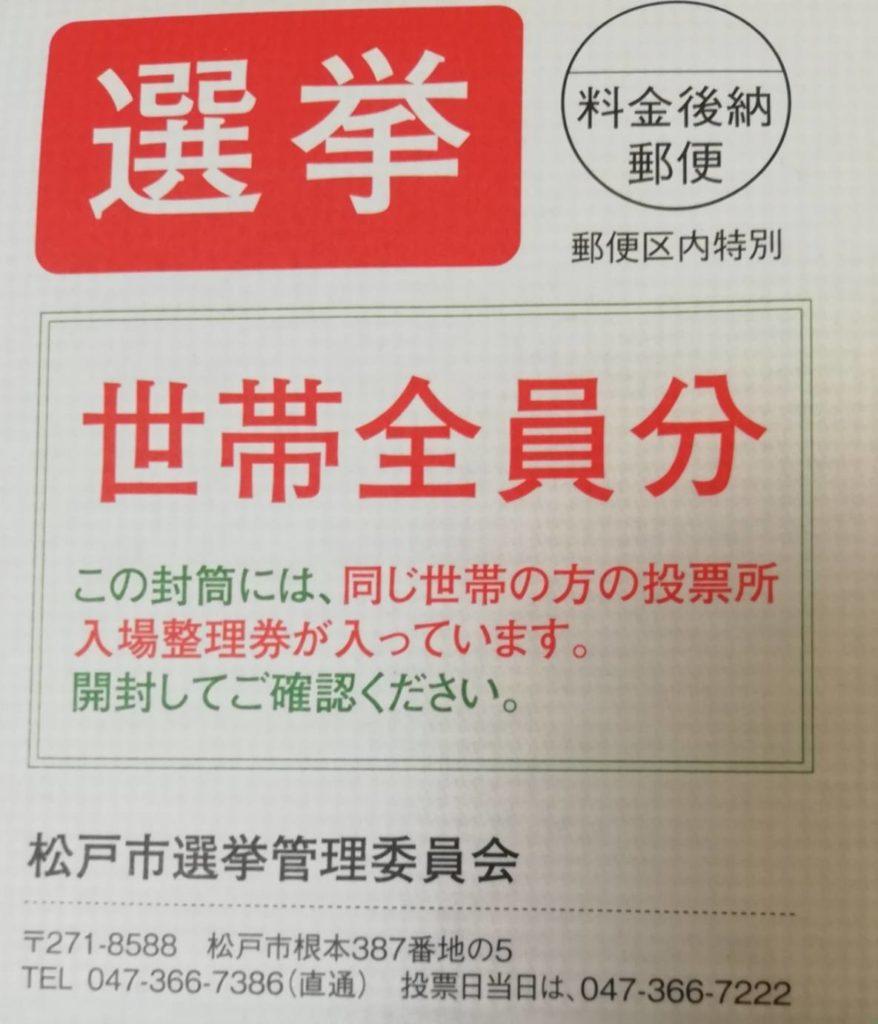 千葉県知事選挙2021松戸市封筒ハガキ不在者投票