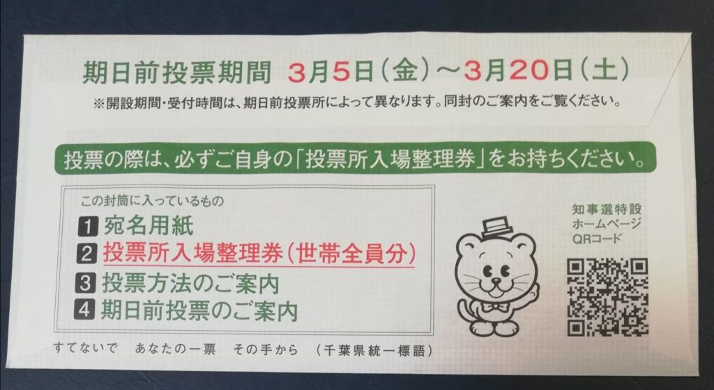不在者投票松戸市千葉県知事選挙