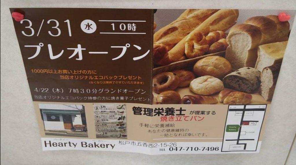 五香西パン屋オープンハーティーベーカリー
