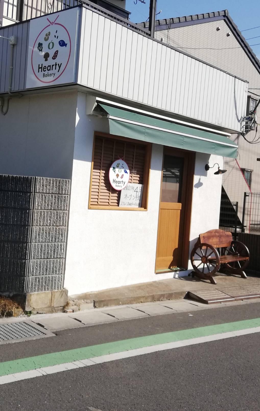 五香西2丁目パン屋Hearty bakeryオープン