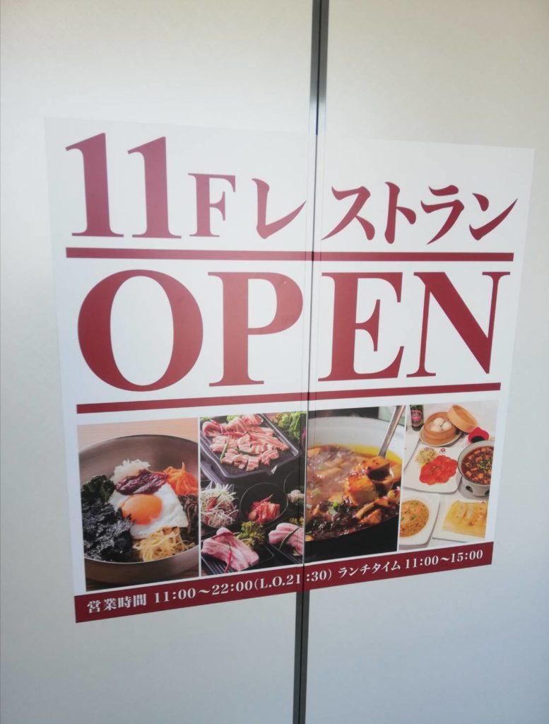 キテミテマツド11階レストランフロア開店
