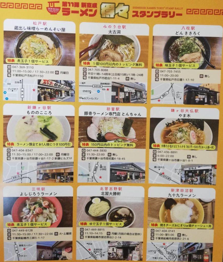 ラーメンスタンプラリー新京成開催