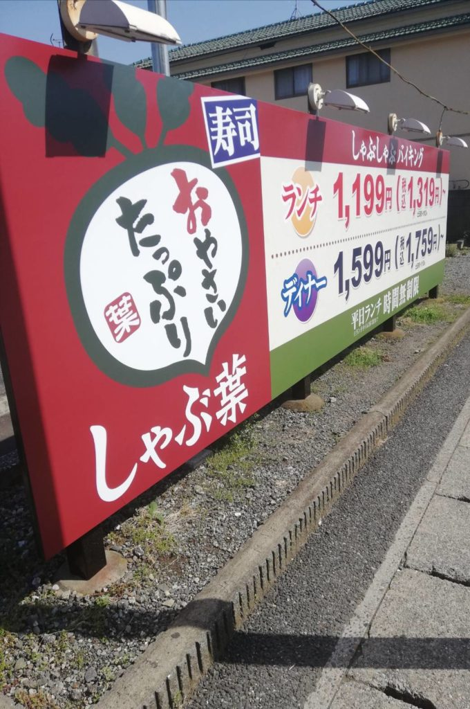 しゃぶしゃぶランチディナー寿司しゃぶ葉松戸栗山店