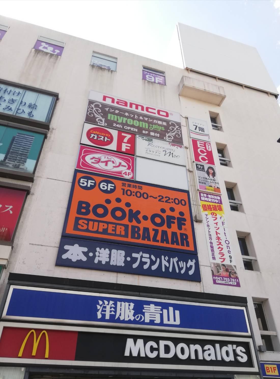 ECC松戸校閉店ピアザ松戸9階英語教室英会話