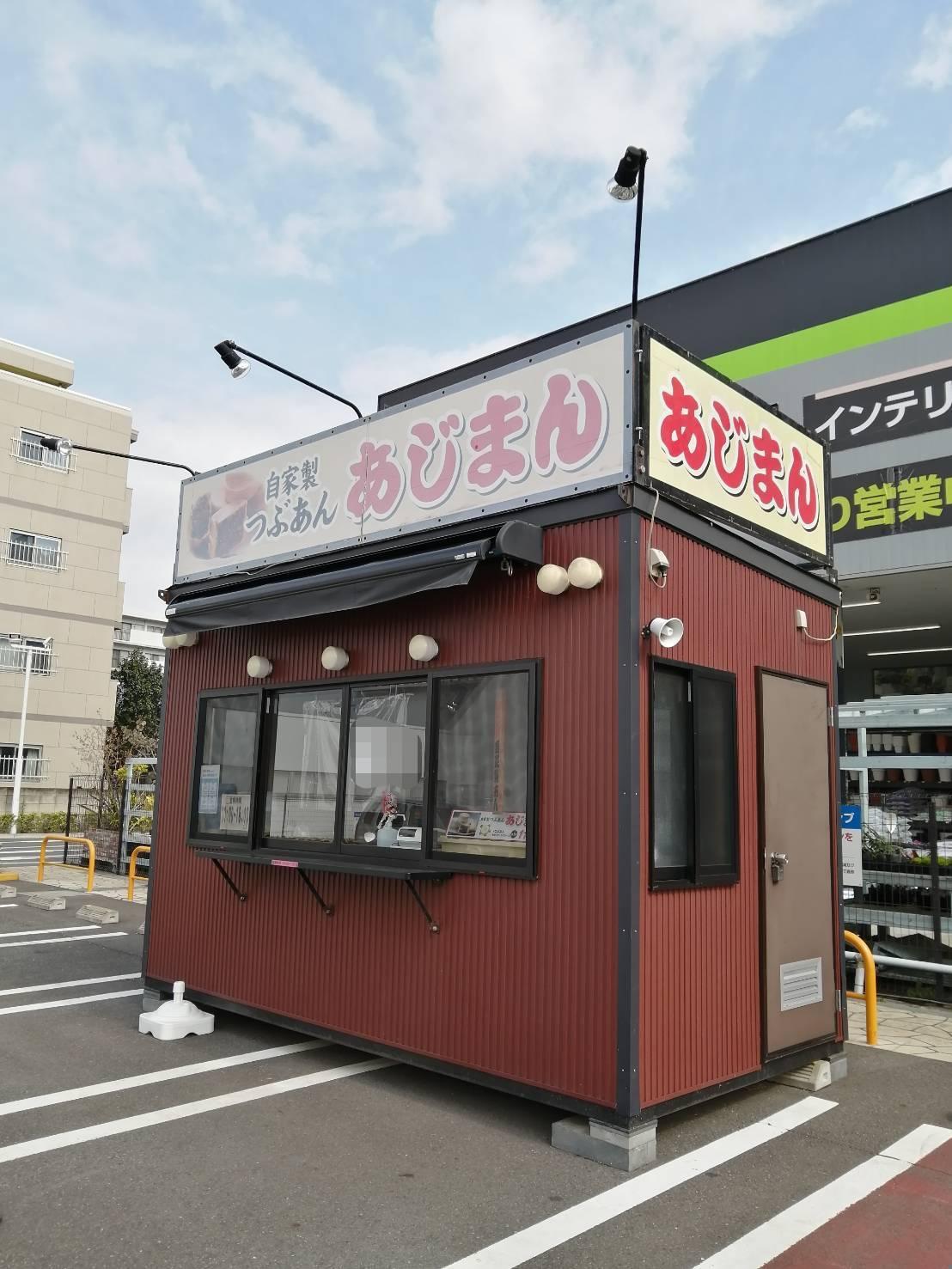 あじまんロイヤルホームセンター松戸店閉店再オープン