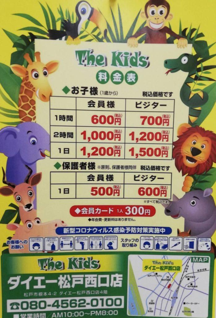 ザキッズダイエー松戸西口店料金値段