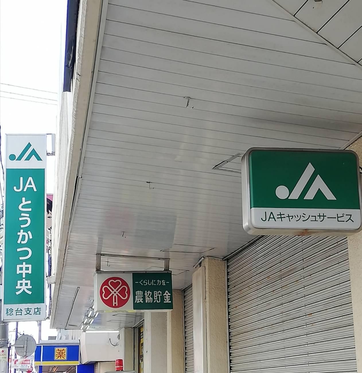 JAとうかつ中央 稔台支店閉店ATM