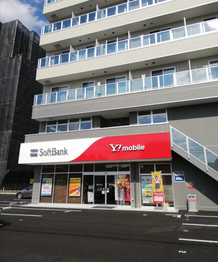 東松戸じんで跡地ソフトバンク東松戸駅前ビル