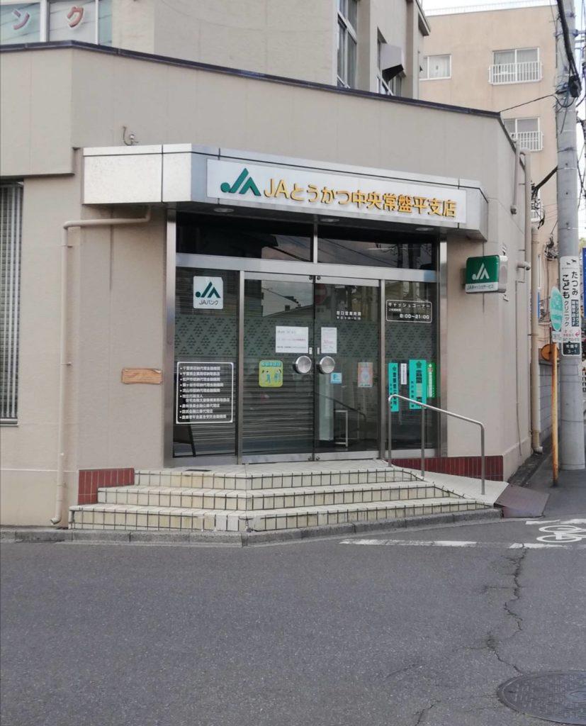 JAとうかつ中央常盤平支店移転閉店
