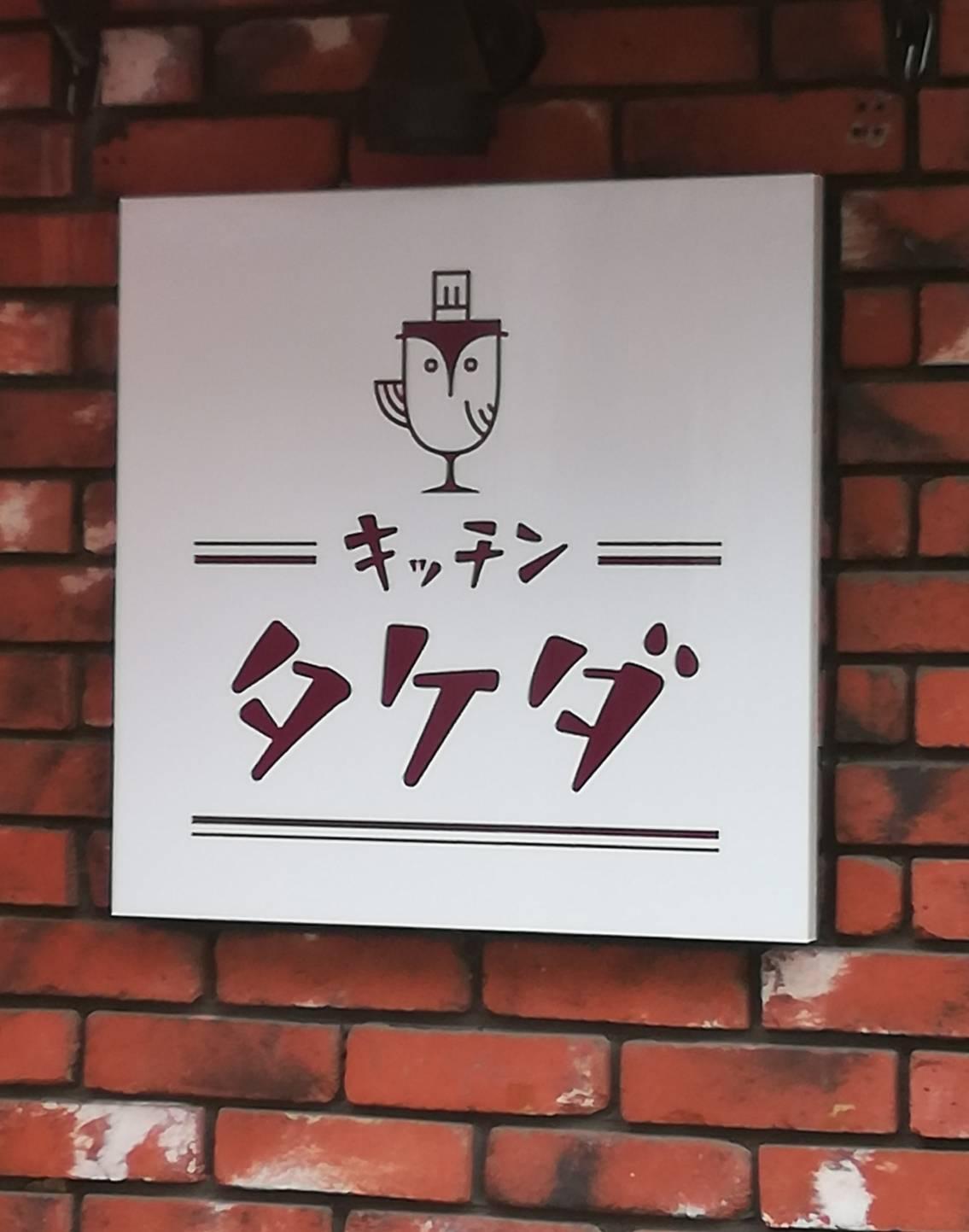 キッチンタケダ洋食開店