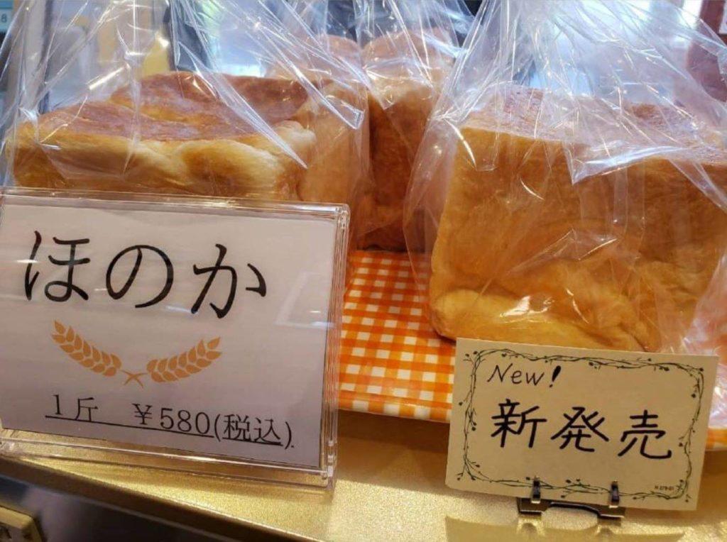 食パンほのか松戸市二十世紀が丘サンクピエスドールパン