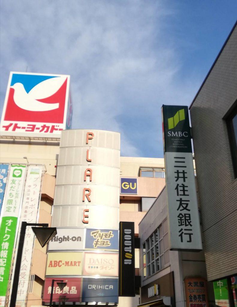 三井住友銀行松戸支店
