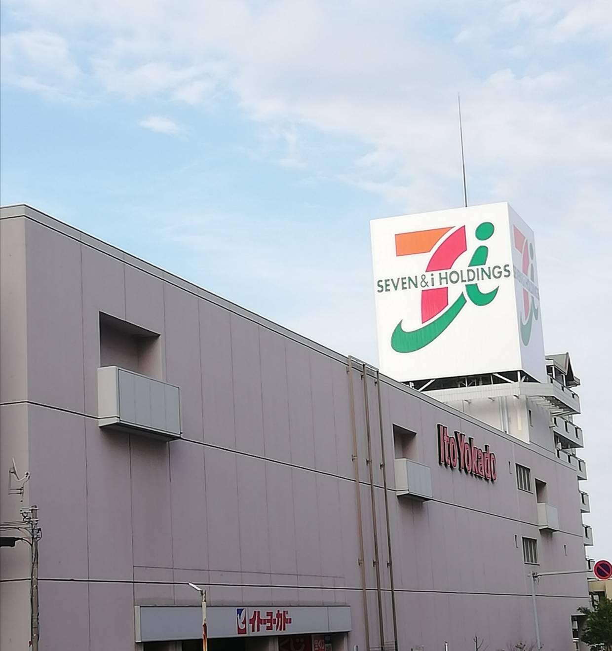 イトーヨーカドー八柱店